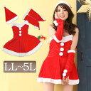 大きいサイズ レディース L LL XL 2L レディースサンタクロース コスチューム 3点セット 衣装 サンタ衣装 サンタコスプレ ワンピース クリスマス X'mas xmas 大きめ 女性用 クリ