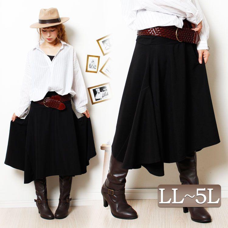 上品丈で大人可愛い♪ 大きいサイズ レディース ボトムス スカート ミモレ丈スカート フレアスカート Aラインスカート Aライン フレアー 春服 夏服 秋服 春 夏 秋 オススメ 通販 人気 即納 大きな LL 2L 3L 4L 5L XL XXL LLサイズ 13号 15号 17号 19号 ブラック 黒 black