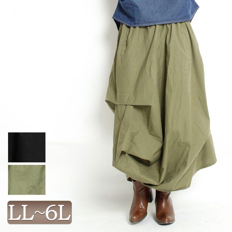 個性的なシルエットが魅力的♪ 大きいサイズ レディース ボトムス スカート ロング ロングスカート バルーンスカート ロング丈 麻混 天然素材 リネン オススメ 通販 人気 即納 LL 2L 3L 4L 5L 6号 XL XXL LLサイズ 13号 15号 17号 19号 21号 ブラック 黒 black カーキ