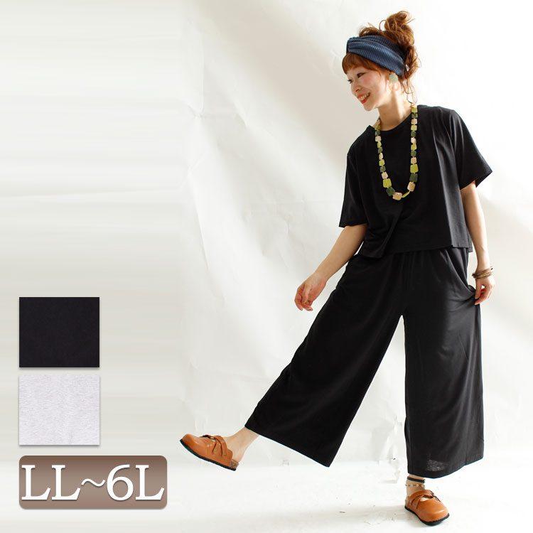 ルームウェアにも最適☆嬉しい上下セット 大きいサイズ レディース ボトムス パンツ ロングパンツ ワイドパンツ ロング丈 ウエストゴム リブ 伸びる セット 半袖カットソー 半そで シンプル LL 2L 3L 4L 5L 6L XL XXL 11号 13号 15号 17号 19号 杢グレー ブラック 黒 black