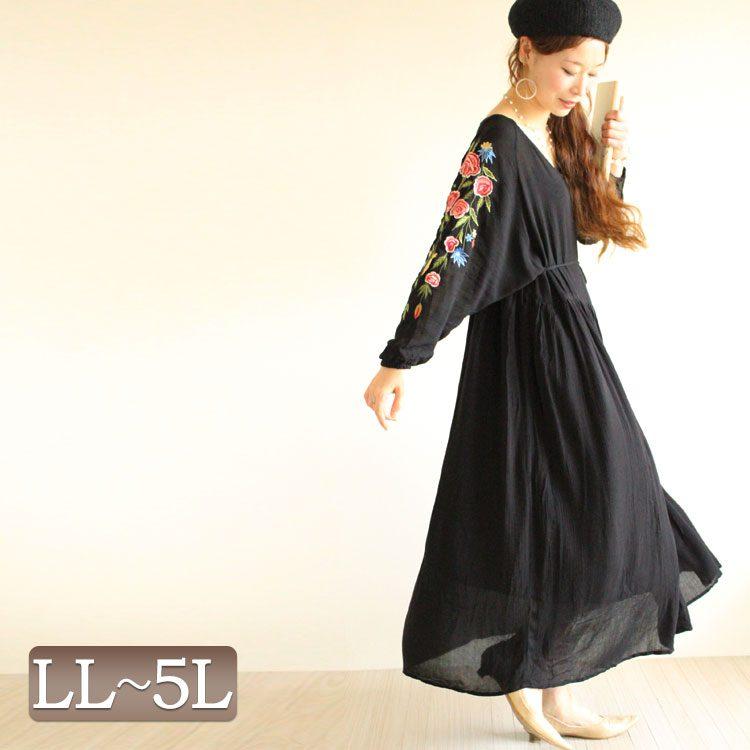 袖元の花刺繍がぱっとコーデを華やかにしてくれます。 大きいサイズ レディース ワンピース ロング フレアワンピース きれいめワンピース マキシワンピース フレア ロング丈 刺繍 刺繍デザイン LL 2L 3L 4L 5L XL XXL LLサイズ 13号 15号 17号 19号 ブラック 黒 black