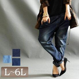 ずっと穿いてられる楽ちんデニム♪ 大きいサイズ レディース ボトムス パンツ デニムパンツ ストレッチデニム ウエストゴムパンツ ストレートデニム ロングパンツ ウエストゴム 伸びる 伸縮性 ストレッチ LL 2L 3L 4L XL XXL LLサイズ 13号 15号 17号 ネイビー 紺 ブルー