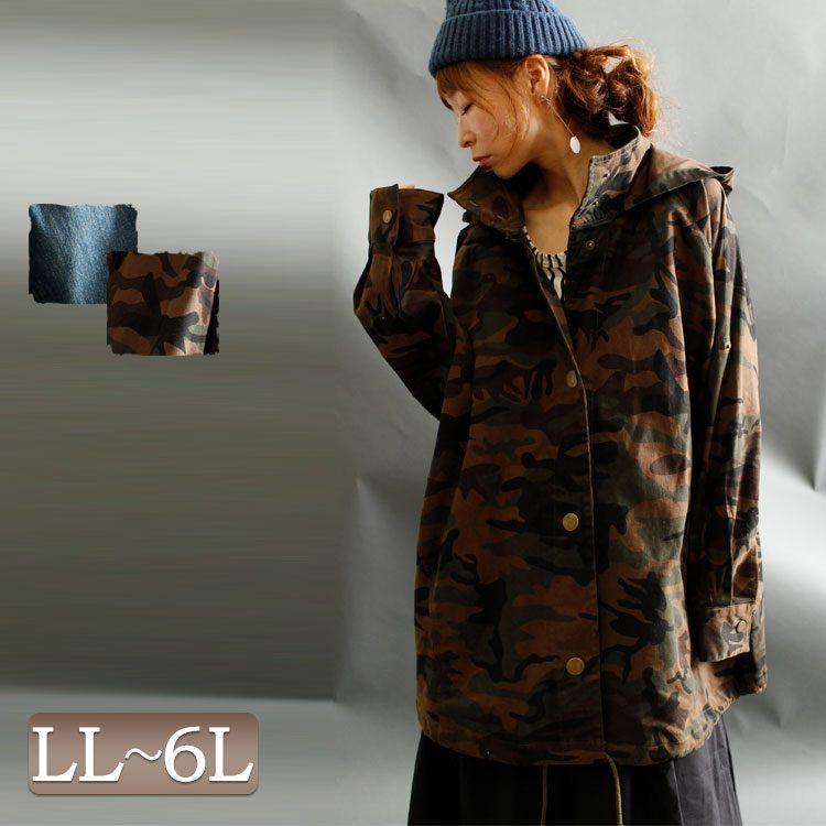 オーバーサイズが今時ジャケット♪ 大きいサイズ レディース アウター ジャケット コート ロングジャケット ミリタリージャケット フード付きジャケット 迷彩柄ジャケット 迷彩柄 デニム LL 2L 3L 4L 5L 6L XL XXL LLサイズ 13号 15号 17号 19号 21号 迷彩 ユーズドブルー