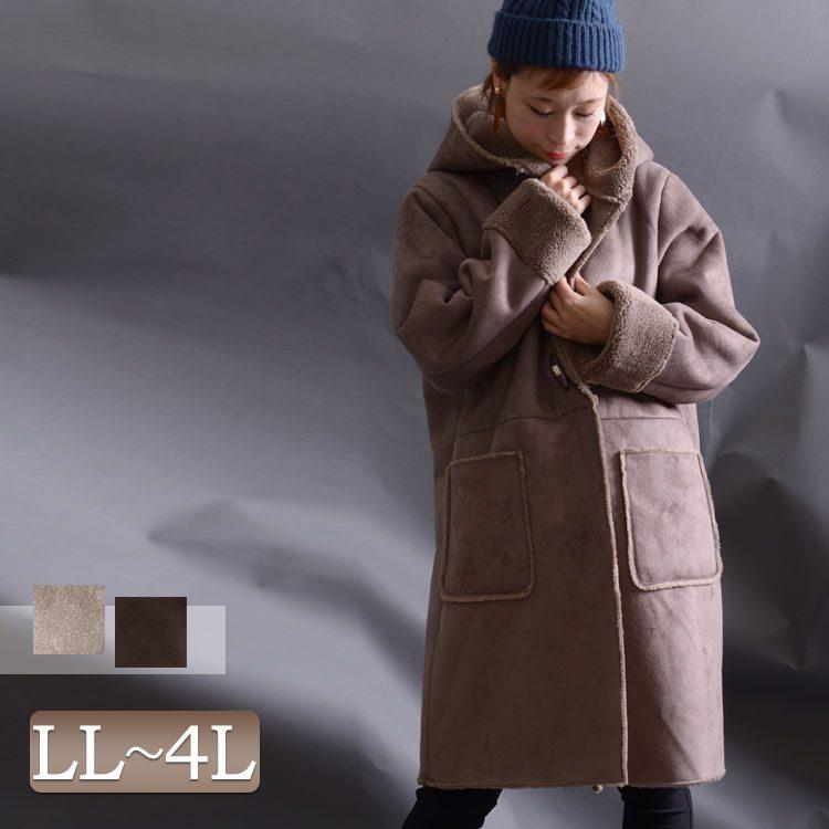 秋冬を楽しむフェイクムートンコート♪ 大きいサイズ レディース アウター コート ジャケット ダッフルコート ボアコート フェイクムートンコート 裏ボアコート ロング 裏ボア ボア フェイクムートン 羽織り物 上着 LL 2L 3L 4L XL XXL LLサイズ 13号 15号 17号 グレー モカ
