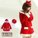 サンタコスでXmasを盛り上げる♪サンタコス3点セット☆ 大きいサイズ レディース サンタクロース コスチューム 3点セット サンタ サンタ衣装 サンタコス クリスマス LL 2L 3L 4L 5L
