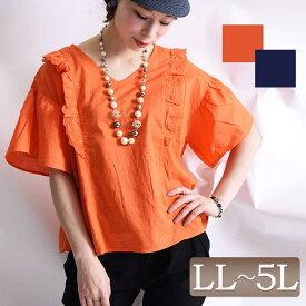 シンプルにまとめるレース使い、フリルレース付きコットンブラウス 大きいサイズ レディース トップス シャツ プルオーバー Vネック 袖フレア ワイドスリーブ 半袖 ショート丈 春夏 春 夏 LL 2L 3L 4L 5L XL XXL LLサイズ 13号 15号 17号 19号 オレンジ ネイビー 紺