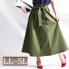 女性らしいシルエット♪ウエストリボンコットンスカート 大きいサイズ レディース ボトムス スカート ロングスカート フレアスカート ウエストリボンスカート コットンスカート 前ボタン 無地 シンプル LL 2L 3L 4L 5L XL XXL LLサイズ 13号 15号 17号 19号 ネイビー 紺