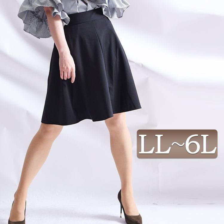 ふわりと揺れる♪サーキュラースカート 大きいサイズ レディース ボトムス スカート サーキュラースカート フレアスカート 膝丈スカート Aラインスカート Aライン フレア 無地 シンプル LL 2L 3L 4L 5L 6L XL XXL LLサイズ 13号 15号 17号 19号 21号 ブラック 黒 black