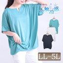 大きいサイズ レディース トップス カットソー Tシャツ 接触冷感Vカットネック裾タックTシャツ 半袖 半そで 接触冷感 …