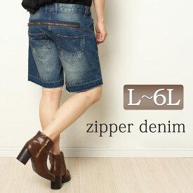 大きいサイズ レディース デニムショートパンツハーフパンツデニムジーンズドゥニームショーパンパンツpantsズボンボトムスダメージ加工レディス jeans denim L 11号 LLサイズ 13号 XL 3Lサイズ 15号 XXL 4L 17号 XXXL 2L 女性用 ladies レデイース 大きなサイズ