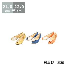 【セール】【送料無料】オープントゥパンプス〔小さいサイズ 21cm/21.5cm/22.0cm〕〔ヒール3cm〕【3E】【シンデレラサイズ/スモールサイズ】【レディース靴】【 婦人靴】【本革】 春物