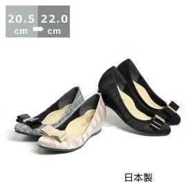 【セール】【送料無料】リボンウェッジパンプス小さいサイズ 20.5cm 21.0cm 21.5cm 22.0cm ヒール 4cm ワイズ 2E シンデレラサイズ レディースシューズ 婦人靴 黒 ブラック ベージュ シルキー ウェッジソール アーモンドトゥ 歩きやすい 革 日本製 春物
