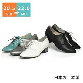 【セール】【送料無料】レースアップチャンキーパンプス20.5cm 21.0cm 21.5cm 22.0cm センチ 小さいサイズ ヒール 2cm シンデレラ サイズ レディース 靴 秋物