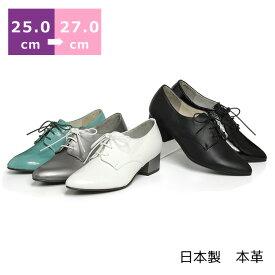 【セール】【送料無料】レースアップチャンキーパンプス大きいサイズ 25.0cm 25.5cm 26.0cm 26.5cm 27.0cm センチ ヒール 2cm モデル サイズ レディース 靴 秋物