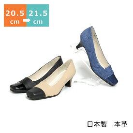 【送料無料】ソフトスクエアコンビパンプス小さいサイズ 20.5cm 21.0cm 21.5cm センチ ヒール 5cm シンデレラ サイズ レディース 靴 秋物