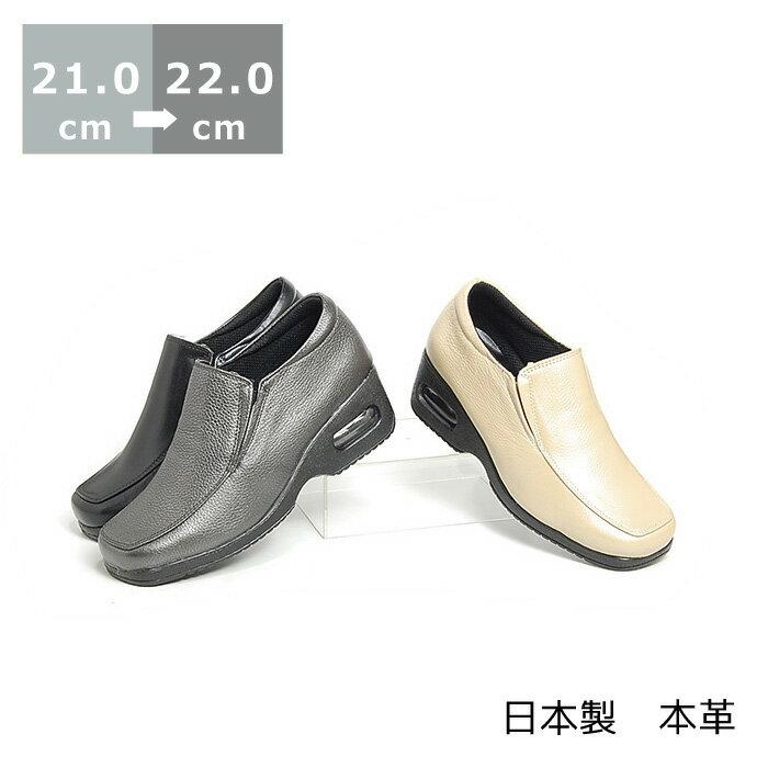 【送料無料】エアークッション入りカジュアルパンプス 小さいサイズ 21.0cm 21.5cm 22.0cm ヒール5cm ワイズ 3E 本革 シンデレラサイズ レディース靴