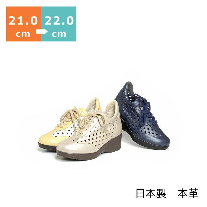 4Eパンチングエアースニーカー21.0cm/21.5cm/22.0cm ヒール 5cm ワイズ 4E ベージュ/マスタード/ネイビー 革 日本製 ラウンドトゥ 幅広 レースアップ ウォーキング 歩きやすい ファスナー付 レディースシューズ 婦人靴