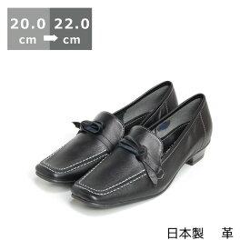 【送料無料】カジュアルパンプス20cm 20.5cm 21cm 21.5cm 22cm ヒール 3cm ワイズ 3E ブラック ベーシック ローヒール スクエアトゥ オフィス 幅広 ステッチ 革 日本製 レディースシューズ 婦人靴 秋物