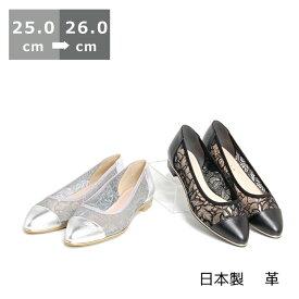 【セール】【送料無料】シースルーパンプス25cm/25.5cm/26cm ヒール 1cm〜2cm ブラック/シルバー ローヒール ポインテッドトゥ 革 日本製 レディースシューズ 婦人靴 ホワイトデー