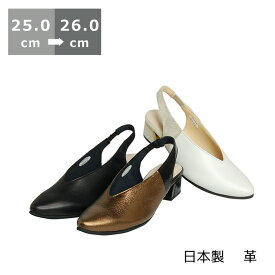 【セール】【送料無料】Vカットバックストラップパンプス25.0cm/25.5cm/26.0cm ヒール 4cm ワイズ 3E ブラックコンビ 革 日本製 インヒール ポインテッドトゥ コンフォート バックストラップ レディースシューズ 婦人靴