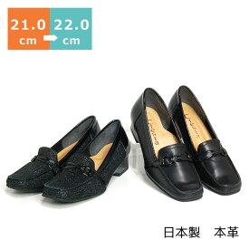 【送料無料】リングローヒールパンプス 小さいサイズ 21.0cm 21.5cm 22.0cm ヒール4cm ワイズ 3E シンデレラサイズ レディース靴 黒 ブラック 秋物