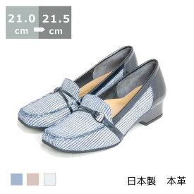 【送料無料】リングローヒールパンプス21cm/21.5cm ヒール 3cm〜4cm ワイズ 3E ネイビー/ベージュ/ライトグレー ローヒール ウェッジソール スクエアトゥ 革 日本製 レディースシューズ 婦人靴 秋物