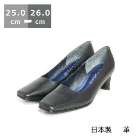 【送料無料】レインパンプス25.0cm/25.5cm/26.0cm ヒール 5cm ワイズ 2E ブラック スクエアトゥ フォーマル ベーシック リクルート プレーン 防滑 撥水加工 革 日本製 レディースシューズ 婦人靴 秋物