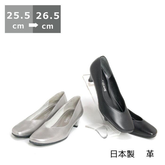 【送料無料】オブリークトゥパンプス25.5cm/26cm ヒール 4cm ワイズ 3E ブラック/シルバー フォーマル ベーシック リクルート 就活 プレーン アーモンドトゥ 日本製 レディースシューズ 婦人靴 春物