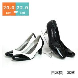 【送料無料】コンビパンプス20.0cm/20.5cm/21.0cm/21.5cm/22.0cm ヒール 7cm ブラックコンビ/ホワイトコンビ ハイヒール ポインテッドトゥ 革 日本製 レディースシューズ 婦人靴 春物