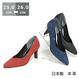 【送料無料】波型カットパンプス25cm/25.5cm/26cm ヒール 6〜7cm ブラック/ネイビー/レッドブラウン ハイヒール ポインテッドトゥ スエード 日本製 レディースシューズ 婦人靴 秋物