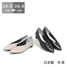 【送料無料】Vカットパンプス25cm/25.5cm/26cm ヒール 2cm ブラック/グレー ローヒール ポインテッドトゥ 革 レディースシューズ 婦人靴 ホワイトデー