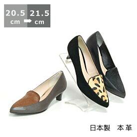 【セール】【送料無料】ポインティッドトゥパンプス20.5cm/21cm/21.5cm ヒール 4cm〜5cm ワイズ 2E ブラック/ダークブラウン ポインテッドトゥ ハラコ フェイクファー 日本製 レディースシューズ 婦人靴 春物