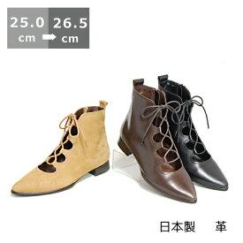 【セール】【送料無料】レースアップショートブーツ25cm/25.5cm/26cm/26.5cm ヒール 2.5cm ブラック/ダークブラウン/キャメルヌバック ブーティ ローヒール ポインテッドトゥ 紐靴 革 日本製 レディースシューズ 婦人靴 春物