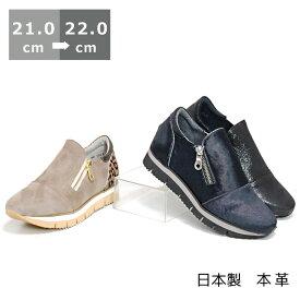 【セール】【送料無料】 カジュアルスニーカー21cm/21.5cm/22cm ヒール 3〜4cm ブラック/キャメル/ネイビー ローヒール アーモンドトゥ ファスナー付 軽量 革 日本製 レディースシューズ 婦人靴 春物