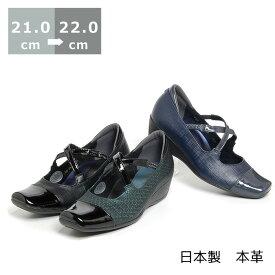 【セール】【送料無料】クロスベルトモールドパンプス小さいサイズ 21.0cm 21.5cm 22.0cm センチ ヒール 3cm シンデレラ サイズ レディース 靴 黒 ブラック 秋物