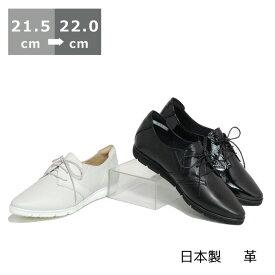 【送料無料】レースアップパンプス21.5cm 22cm ヒール 2cm ワイズ 3E ブラック/アイボリー エナメル 軽量 幅広 ポインテッドトゥ 紐靴 スニーカー 革 日本製 レディースシューズ 婦人靴 春物