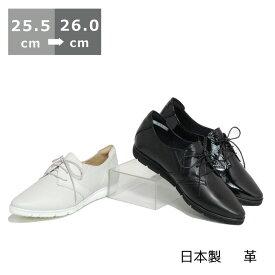 【送料無料】レースアップパンプス25.5cm 26cm ヒール 2cm ワイズ 3E ブラック/アイボリー エナメル 軽量 幅広 ポインテッドトゥ 紐靴 スニーカー 革 日本製 レディースシューズ 婦人靴 春物