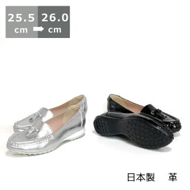 【送料無料】モカシンパンプス25.5cm 26cm ヒール 2cm シルバー/ブラックエナメル ウェッジソール ローヒール フラットシューズ アーモンドトゥ 楽ちん 革 日本製 レディースシューズ 婦人靴 秋物