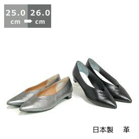 【送料無料】Vカットパンプス25cm 25.5cm 26cm ヒール 2cm ワイズ 2E ブラック/エタン ローヒール ポインテッドトゥ シンプル 革 日本製 レディースシューズ 婦人靴 秋物