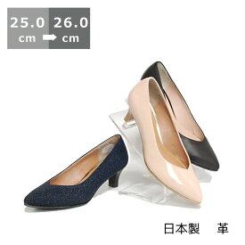 【送料無料】 ポインテッドプレーンパンプス25cm 25.5cm 26cm ヒール 4cm 〜 5cm ブラック/ベージュ/ネイビー ポインテッドトゥ パンプス オフィス シンプル 革 日本製 レディースシューズ 婦人靴 春物