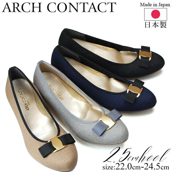 【送料無料】ARCH CONTACT/アーチコンタクト リボンデザイン アーモンドトゥ パンプス 39192 日本製 2.5cmヒール 痛くない 疲れにくい 歩きやすい おしゃれ かわいい ゴールド バックル ブラック フォーマル レディース 靴 (1812)