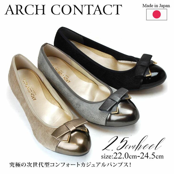 【送料無料】ARCH CONTACT/アーチコンタクト リボンデザイン アーモンドトゥ パンプス 日本製 39193 2.5cmヒール 痛くない 疲れにくい 歩きやすい 柔らかい おしゃれ ブラック フォーマル 外反母趾 レディース 靴 (1812)