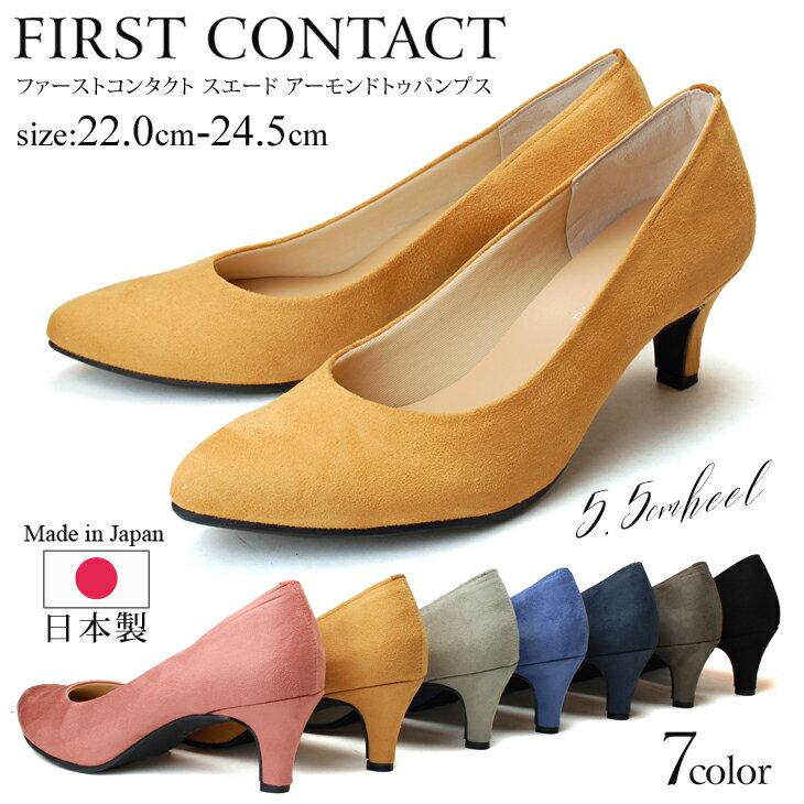 【期間限定値下げ価格】FIRST CONTACT/ファーストコンタクト スエード アーモンドトゥ パンプス 痛くない 日本製 39532 5.5cmヒール ミドルヒール 太ヒール 歩きやすい 疲れにくい 走れる レディース 靴(1812)