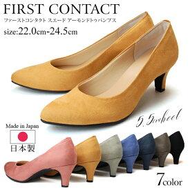 FIRST CONTACT ファーストコンタクト パンプス 痛くない 日本製 スエード アーモンドトゥ 39532 5.5cmヒール ミドルヒール 太ヒール 柔らかい 歩きやすい 疲れにくい 外反母趾 レディース 靴(1812)(S)