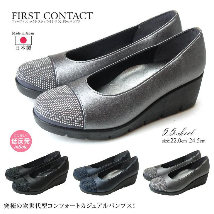 【送料無料】FIRST CONTACT/ファーストコンタクト スタッズ付き ウェッジソール コンフォート パンプス 日本製 39606 5.5cmヒール 痛くない 疲れにくい 歩きやすい おしゃれ ウェーブソール ブラック 黒 レディース 靴 婦人(1812)
