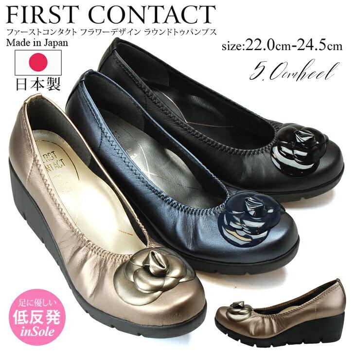 【送料無料】FIRST CONTACT/ファーストコンタクト 花モチーフ付き ウェッジソール パンプス 日本製 39608 5.0cmヒール 痛くない 疲れにくい 歩きやすい おしゃれ かわいい ウェーブソール ブラック 黒 レディース 靴 婦人(1812)