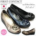 【期間限定クーポンあり】[送料無料] FIRST CONTACT ファーストコンタクト 花モチーフ付き ウェッジソール パンプス 日本製 39608 5.0cmヒール 痛くない 疲れにくい 柔らかい 黒 外反母趾 レディース 靴 コンフォート(1812)(S)