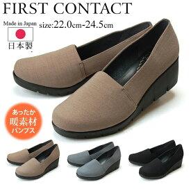 FIRST CONTACT/ファーストコンタクト ウェッジソール パンプス スリッポン 日本製 吸湿発熱 39615 5.0cmヒール 痛くない 疲れにくい 歩きやすい おしゃれ 暖かい ストレッチ ウェーブソール ブラック 黒 レディース 靴 婦人(1812)