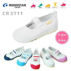 【大きいサイズ】上履き 上靴 ムーンスター MoonStar キャロット ST-11 子供 白 ホワイト レッド ピンク ネイビー サックス 21.5cm〜25.0cm カップインソール 幅広 甲高 男の子 女の子
