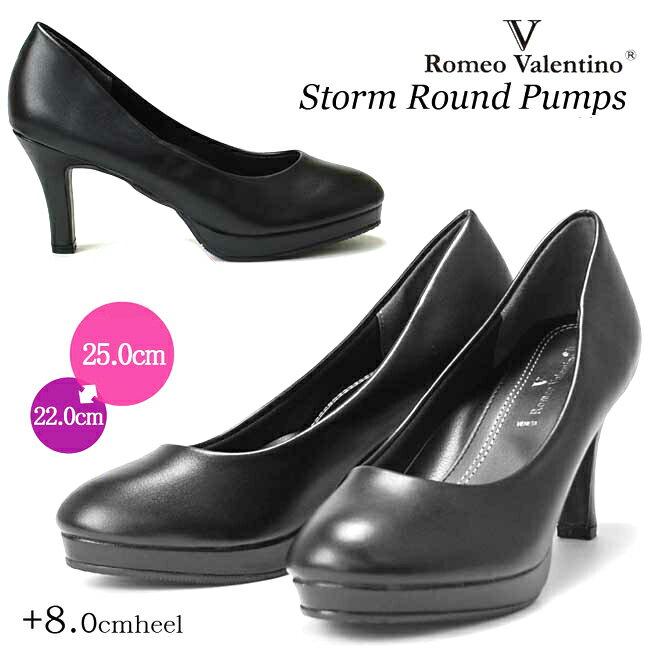 ロメオバレンチノ ストームラウンドトゥ プレーン パンプス ROMEO VALENTINO 2361 レディース 靴 痛くない 歩きやすい おしゃれ 美脚 フォーマル 黒 ブラック 8.0cmヒール ハイヒール